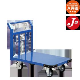 ホッタカートHLR-J300