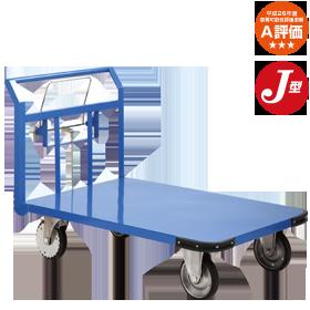 ホッタカートHLR-J500